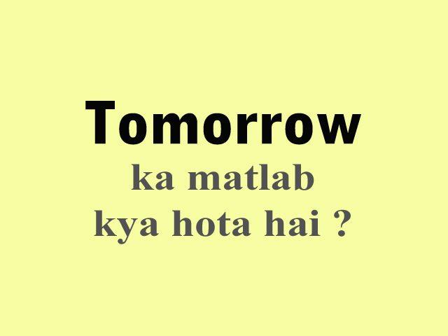 tomorrow ka matlab